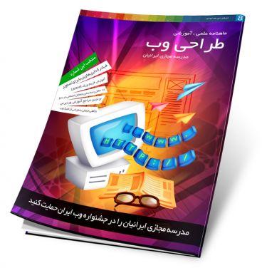 ماهانه علمی، آموزشی طراحی وب
