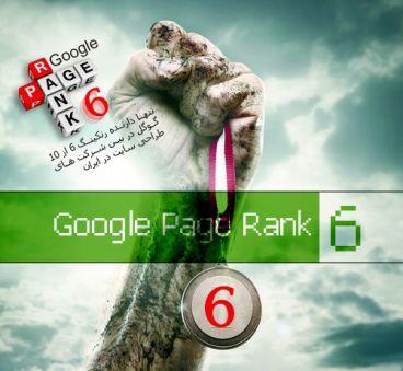 دریافت رتبه 6 ا ز 10 گوگل