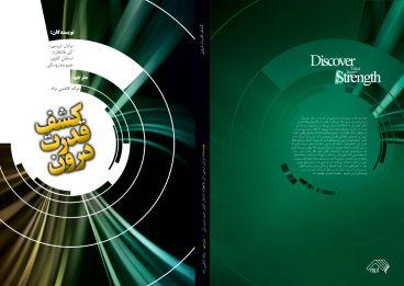 بروز رسانی جدیدترین نمونه آثار طراحی و چاپ شده طراحی جلد کتاب