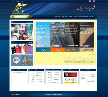 طراحی سایت فروشگاه اینترنتی - شرکت پارت سیستم پرگاس