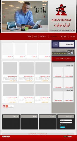 طراحی سایت به سفارش شرکت آرین تجارت