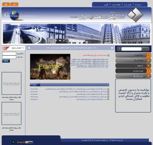 طراحی سایت به سفارش شرکت گسترش صنعت ایران