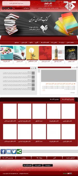 طراحی سایت به سفارش انتشارات کاج کتاب