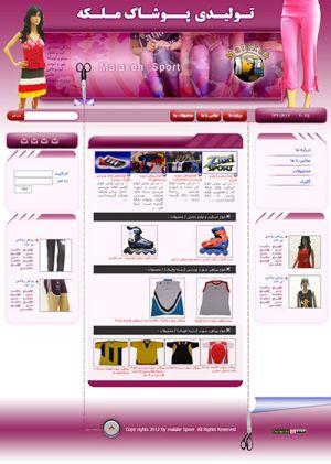 طراحی سایت به سفارش شرکت تولیدی ملکه