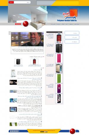 طراحی سایت به سفارش شرکت پلیمر گستر فتح