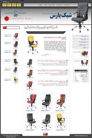 طراحی سایت شرکت شیک پارس