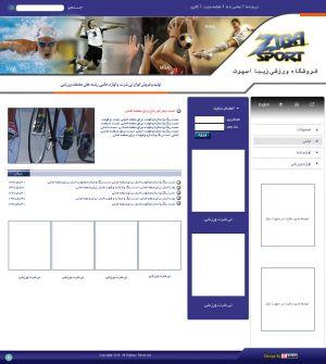 طراحی سایت به سفارش فروشگاه ورزشی زیبا اسپرت