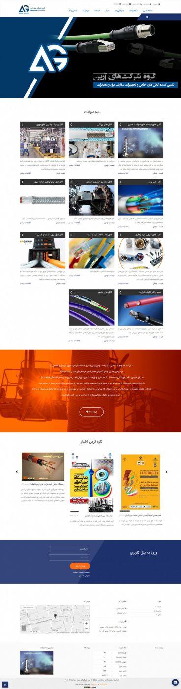 طراحی سایت شرکت آرین کابل