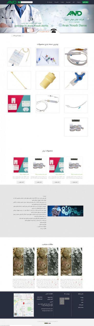 طراحی سایت شرکت محترم اوان نوش دارو