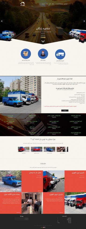 طراحی سایت شرکت محترم نوین بار