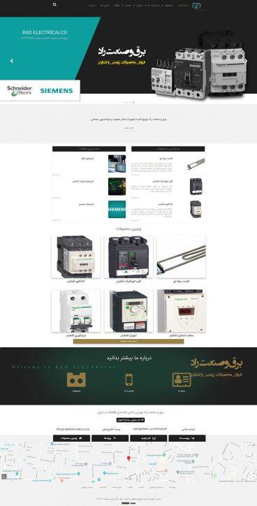 طراحی سایت شرکت محترم راد الکتریکال