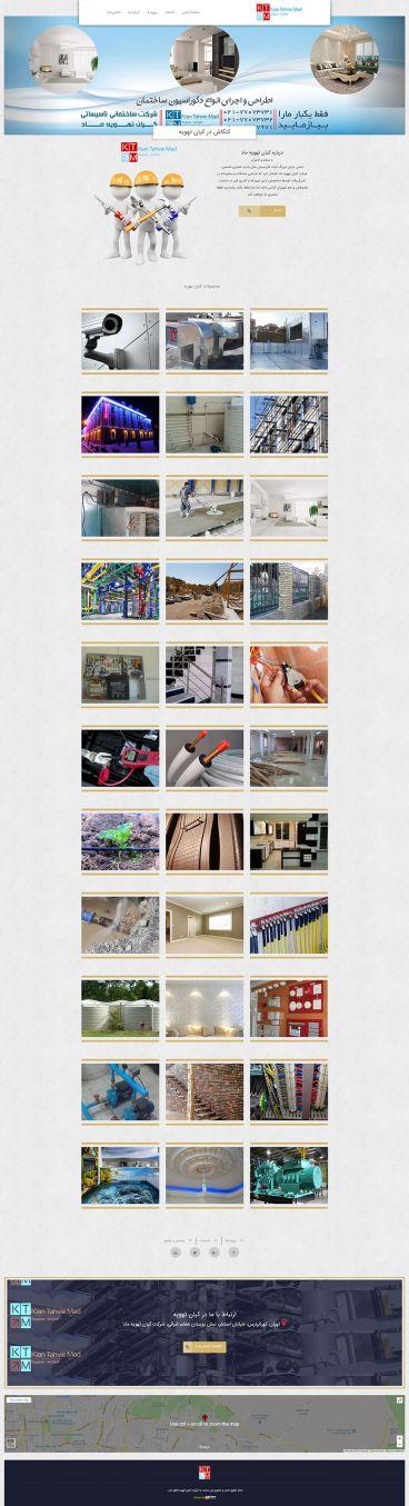 طراحی سایت شرکت محترم کیان تهویه ماد