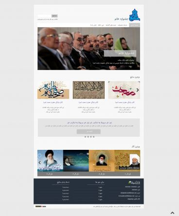 طراحی سایت دفتر محترم نشر فرهنگ اسلامی