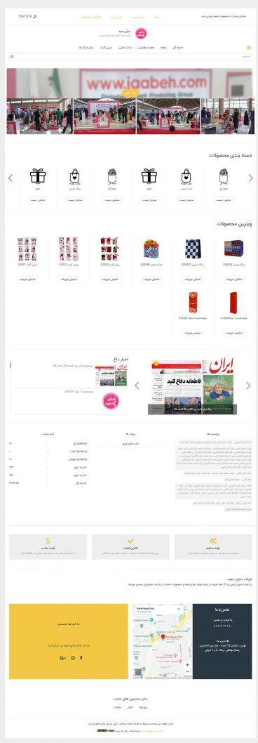 طراحی سایت شرکت محترم دنیای جعبه