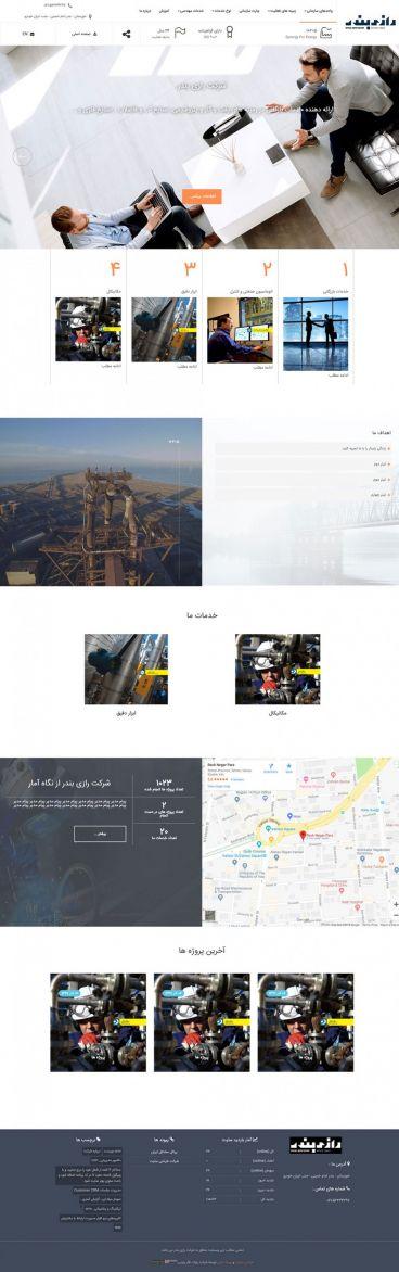 طراحی سایت شرکت محترم رازی بندر