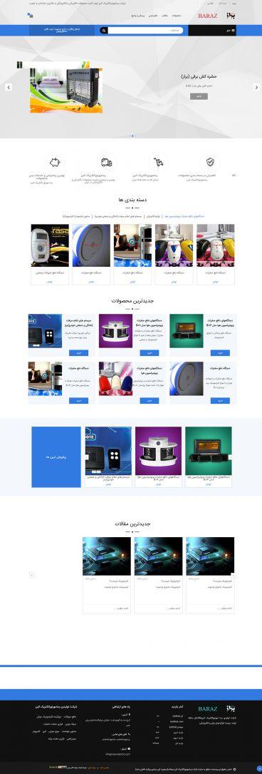 طراحی سایت شرکت محترم رسا الکتربک