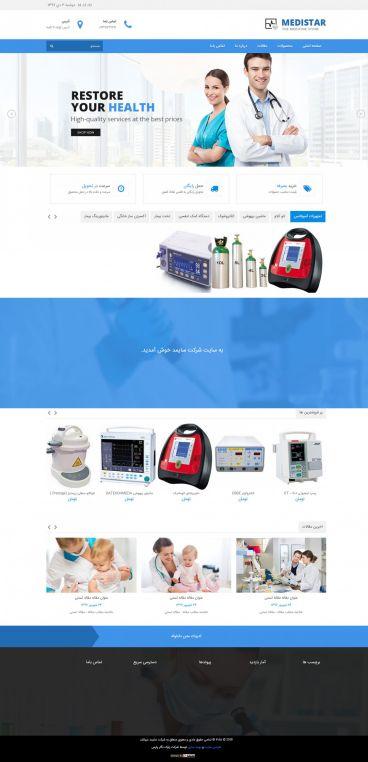 طراحی سایت شرکت محترم سایمدکو