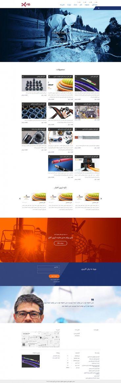 طراحی سایت شرکت محترم آرین کابل