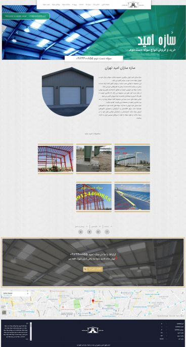 طراحی سایت شرکت محترم سازه امید