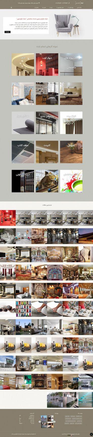 طراحی سایت شرکت محترم شیک دکوراسیون