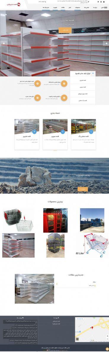 طراحی سایت تولیدی قفسه بندی
