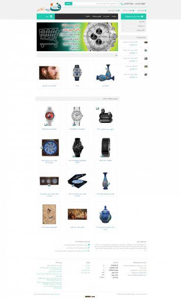 طراحی و راه اندازی سایت فروش آنلاین