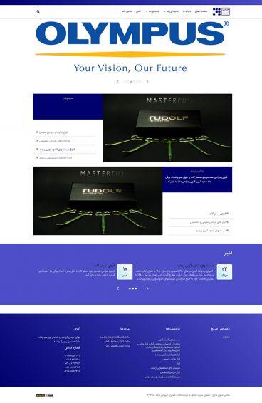 طراحی سایت شرکت محترم آفتاب گستران