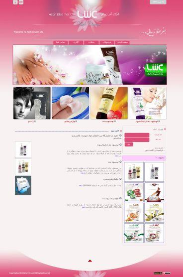 طراحی سایت به سفارش شرکت آذر زیبا فر تولید کننده کرم عش