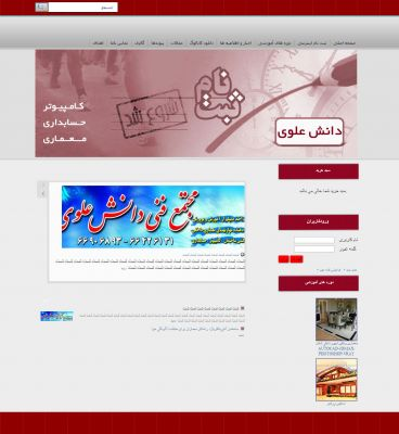 طراحی سایت به سفارش موسسه آموزشی دانش علوی