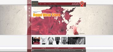 طراحی سایت به سفارش تولیدی پوشاک زنانه دوگل