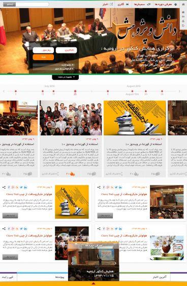 طراحی سایت به سفارش همایش ستارگان کنکور