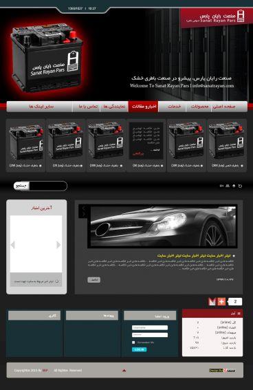 طراحی سایت به سفارش شرکت صنعت رایان پارس