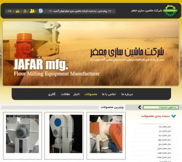 طراحی سایت شرکت ماشین سازی دستگاههای تولید آرد