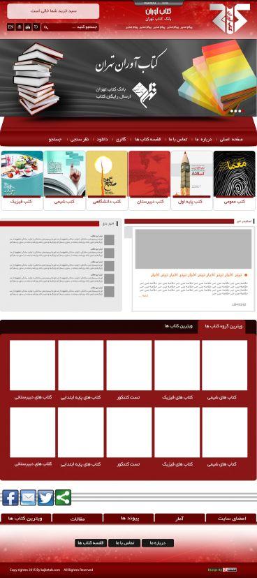 طراحی سایت انتشارات کاج کتاب
