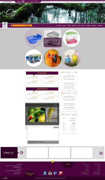 طراحی سایت فروشگاهی کلاغ سفید