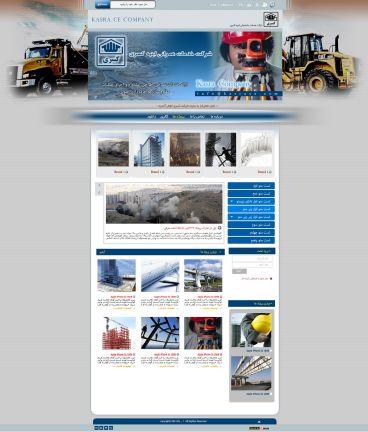 طراحی سایت به سفارش شرکت ابنیه کسری