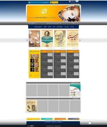 طراحی سایت کتابخانه فرهنگ