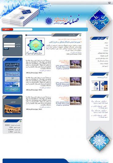 طراحی سایت به سفارش انجمن آثار و مفاخر فرهنگی کشور