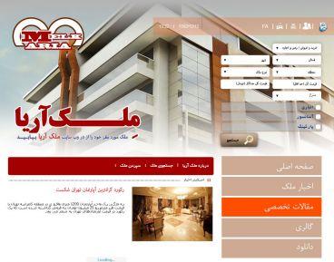 طراحی سایت املاک باصری