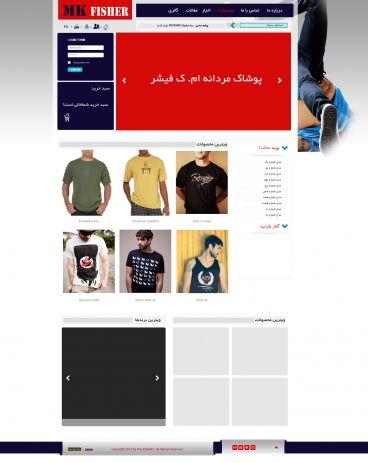 طراحی سایت تولیدی پوشاک