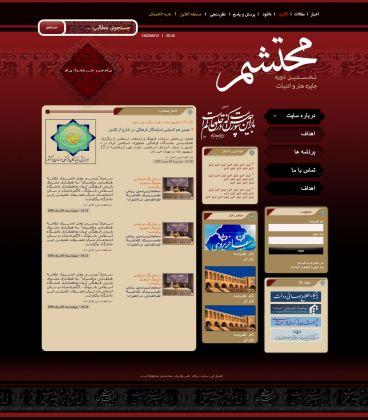 طرحی سایت جایزه محتشم  وزارت فرهنگ و ارشاد اسلامی