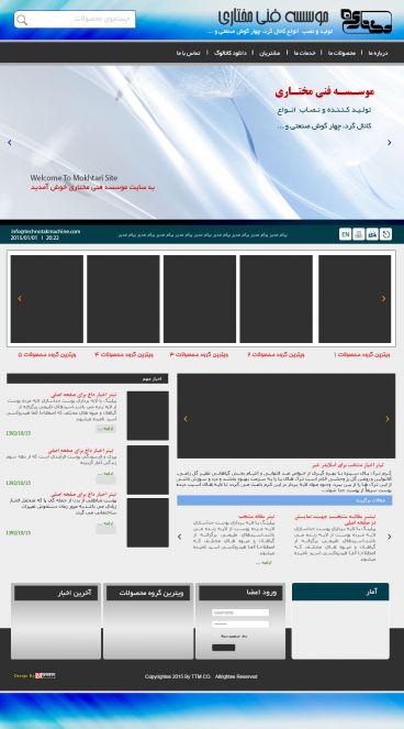 طراحی سایت به سفارش موسسه فنی مختاری