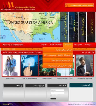 طراحی سایت به سفارش موسسه مشاور مهاجرت به آمریکا