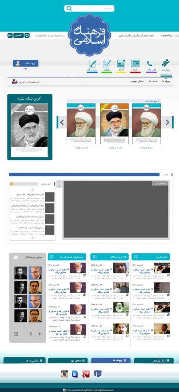 طراحی سایت نشریه