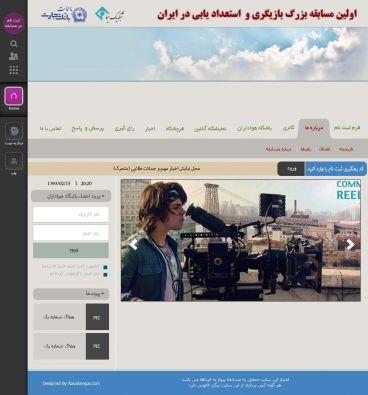 طراحی سایت پرواز بفرداها به سفارش شبکه یک سیما
