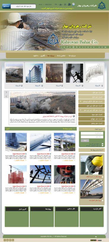 طراحی سایت به سفارش شرکت ساختمانی رهروان بهار