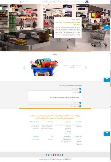 طراحی سایت هلدینگ ساینا
