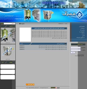 طراحی سایت به سفارش شرکت شهراب