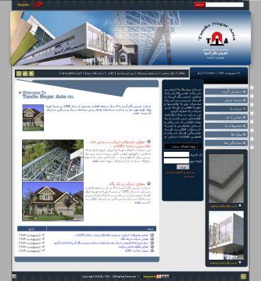 طراحی سایت شرکت توسعه تجاری صنعتی تندیس نگار آسیا