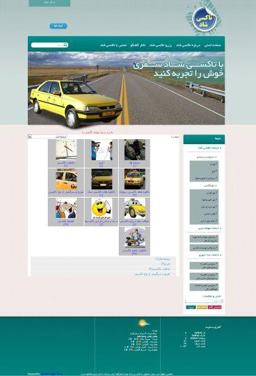طراحی سایت به سفارش شخصی